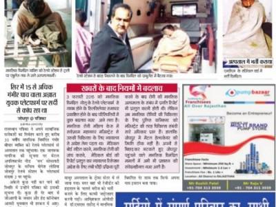 Patrika News 13 Dec 2015