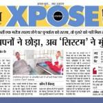 Rajasthan Patrika News 15Jan