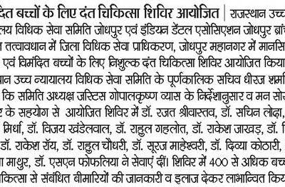 Dainik Bhaskar 06 mar 2017 Dental Camp